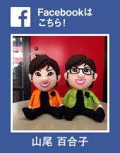Facebookはこちら! 山尾百合子