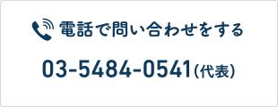 電話で問い合わせをする 03-5484-0541(代表)