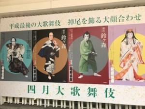 歌舞伎顔あわせ