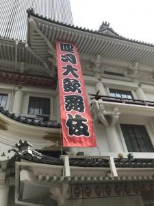 4月大歌舞伎