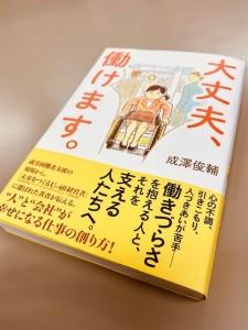 成澤さん著書